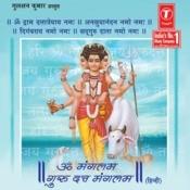 Om Mangalam Guru Dutt Mangalam Songs