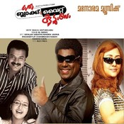 Oru Black And White Kudumbam Songs