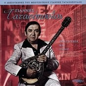 Songs And Solos Of Bouzoukee Songs