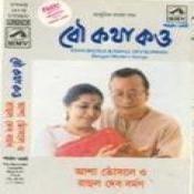 Kichhu Bali Gaane Gaane - Asha And R D Burman  Songs