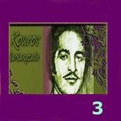 Kouros Sarhangzadeh, Vol. 3 - Persian Music Songs