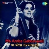 Ma Amba Gabbarwali Guj Songs
