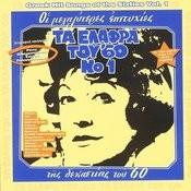 Ta Elafra Tou '60,Vol.1 - Greek Easy Listening Songs Of The 60s,Vol.1 Songs