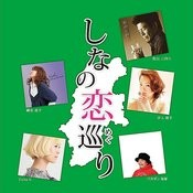 Shinanokoimeguri Songs