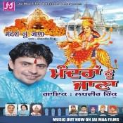 Mandira Nu Jana Songs