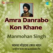Manmohan Singh - Amra Danrabo Kon Khane Songs