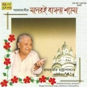 Moneri Basana Shyama Songs