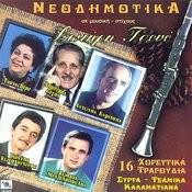 Neodimotika Songs