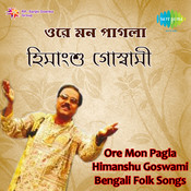 Bangla Mayer Chhele Ami Song