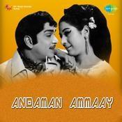 Andaman Ammaayi Songs