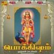 Pokkisham Lord Murugan Vol 2 Songs