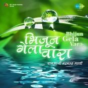 Bhijun Gela Vara - Paavasachi Madmast Gaani Songs