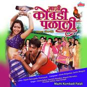 Mazi Kombdi Palali Songs