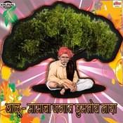 Balumamacha Jagat Ghumtoy Nara Songs