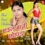 Bhail Baani Chhohara Songs