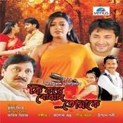 Tumi Aamar Nishaashe- Duet Song