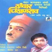 Mandar Chimanrao- Hasa Aani Latth Vha Songs