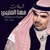 Shelat Mhana Al Otaibi, Vol. 1 & 2 Songs