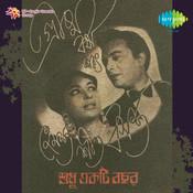 Shudhu Ekti Bachhar Songs
