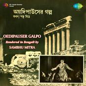 Oebipauser Galpo Songs