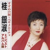 Suzume no Namida - Besame Mucho EunSook Kye Mini Best Album Songs