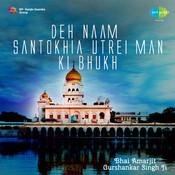 Deh Naam Santokhia Utrei Man Ki Bhukh Songs