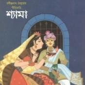 Shyama - Tagore's Musical Play Songs