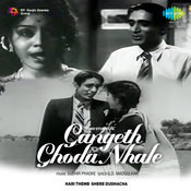 Gangeth Ghoda Nhale Songs