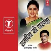 Samdhin Ko Sarpatta Songs