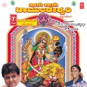 Jaya Jaya Chamundeshwari Songs