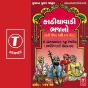 Kathiyawadi Bhajano Songs