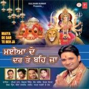 Maiya De Dar Te Beh Ja Songs