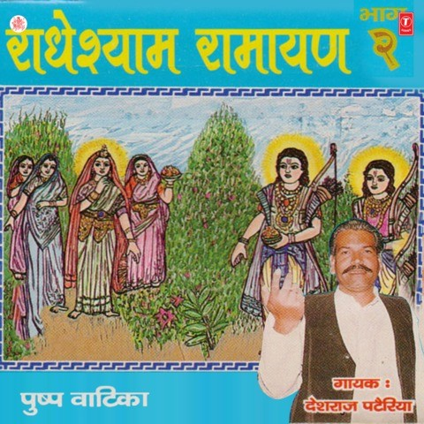 Free download ramayan in hindi mp3.