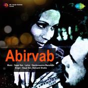 Abirvab Songs