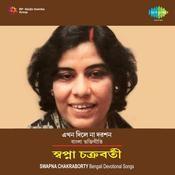 Ekhan Dile Naa Darshan Songs