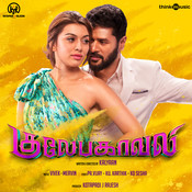 Gulaebaghavali (Original Motion Picture Soundtrack) Songs