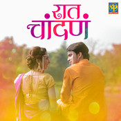 Raat Chandana Keval Walanj Full Mp3 Song