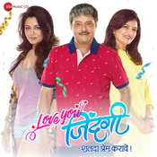 Love You Zindagi Sameer Saptiskar Full Mp3 Song