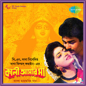 Dayamoyee Tumi Ma MP3 Song Download- Kali Aamar Maa
