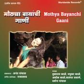 Mothya Bayanchi Gaani Songs