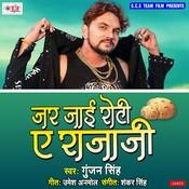 Jar Jai Roti Ae Rajaji Shankar Singh Full Mp3 Song