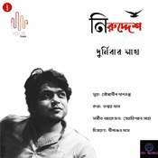 Niruddesh Song
