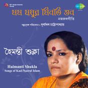 Mamo Madhur Minati Shuno Songs