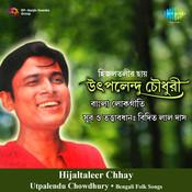 Sujan Bandhu Rey Song