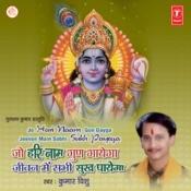 Jo Hari Naam Gun Gayega Jeevan Mein Sabhi Sukh Payega Songs
