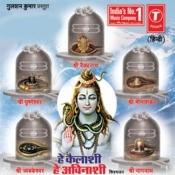 Hey Kailashi Hey Avinashi Songs