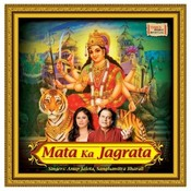 Mata Ka Jagrata Songs