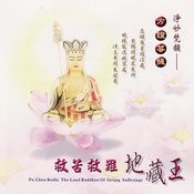 The Land Buddhist Of Saving Sufferings(Yang Piano Player) Song
