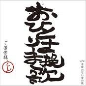 Ohitorisama-Banka Karaoke Ver Song