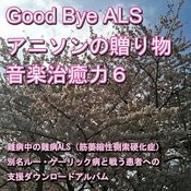 Good-Bye Als! Present Of The Anime Music (Music Healing Power) 6 Songs